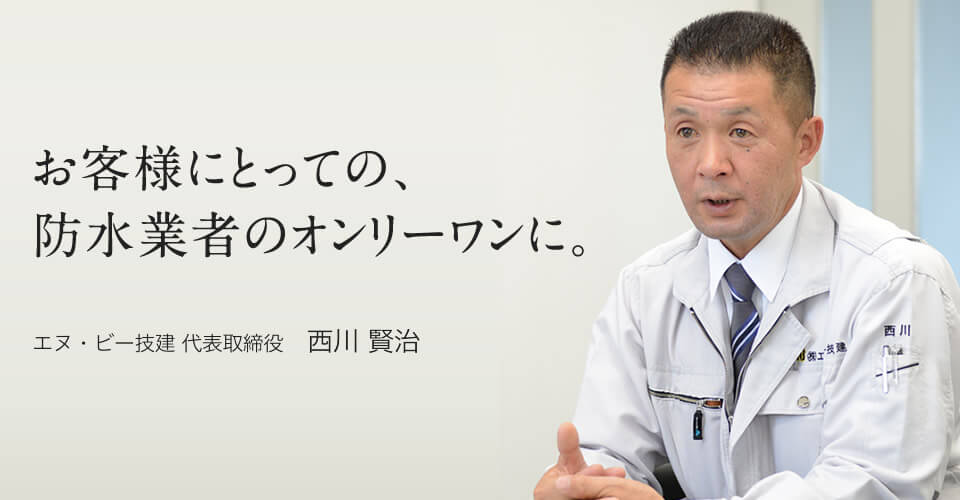 代表あいさつ 西川 賢治