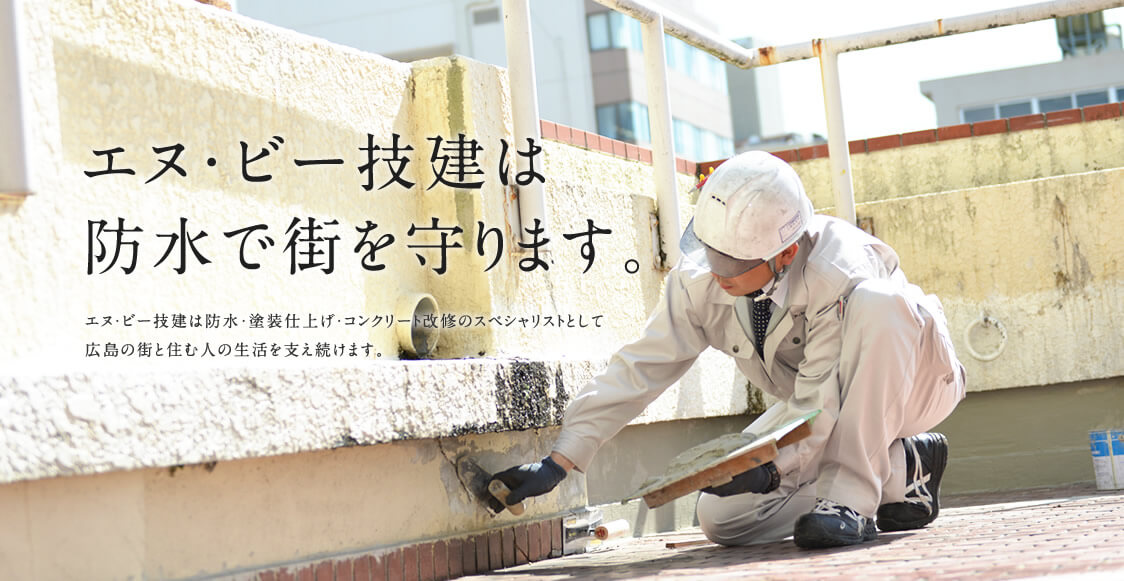 エヌ・ビー技建は防水・塗装仕上げ・コンクリート改修のスペシャリストとして広島の街と住む人の生活を支え続けます。